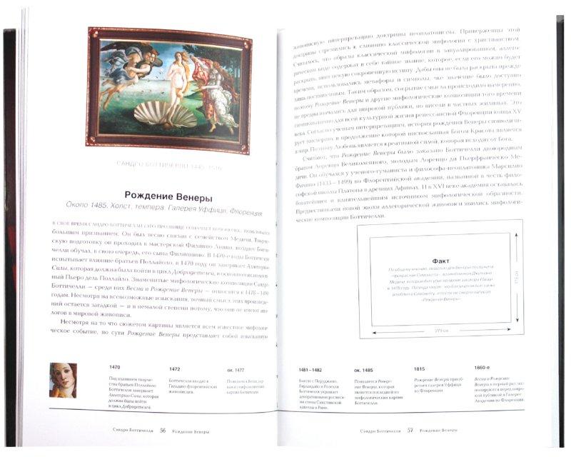 Иллюстрация 1 из 12 для Возрождение - Жанни Лабно | Лабиринт - книги. Источник: Лабиринт