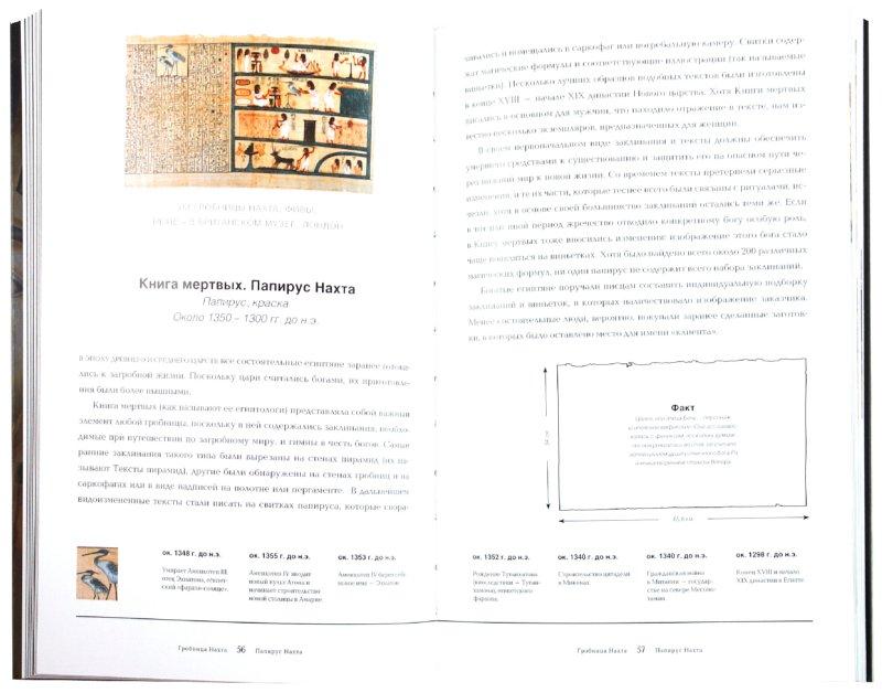 Иллюстрация 1 из 17 для Искусство Древнего Египта - Сьюзи Ходж   Лабиринт - книги. Источник: Лабиринт