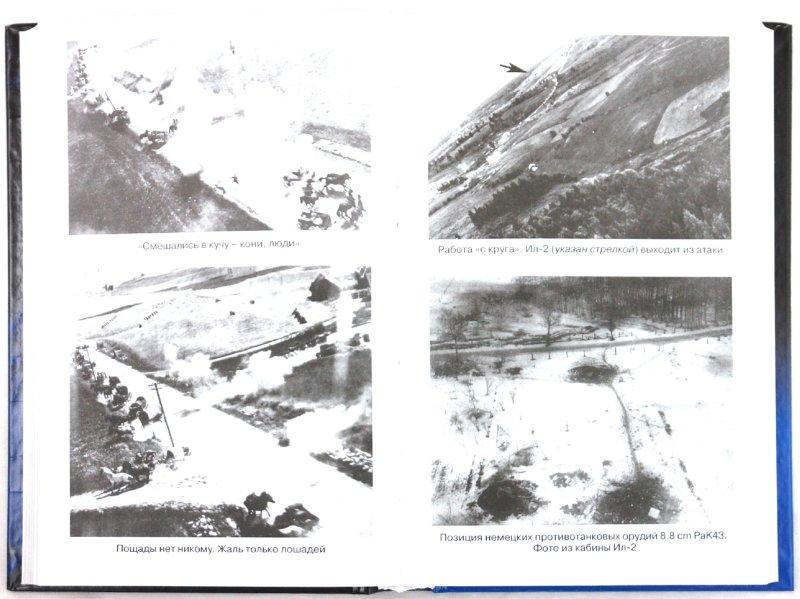 Иллюстрация 1 из 10 для Мы дрались на Ил-2. Главная ударная сила - Драбкин, Емельяненко | Лабиринт - книги. Источник: Лабиринт