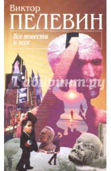 Электронная книга Все повести и эссе