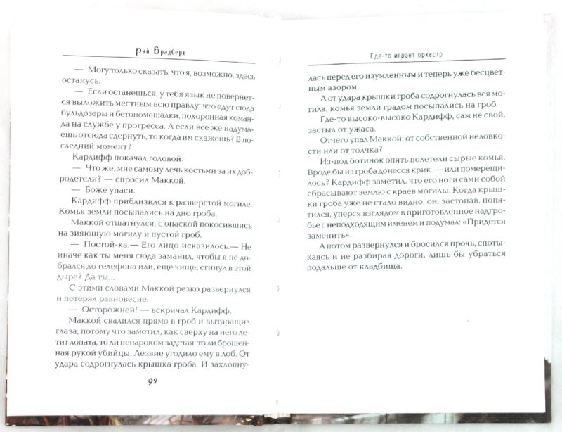 Иллюстрация 1 из 5 для Отныне и вовек - Рэй Брэдбери | Лабиринт - книги. Источник: Лабиринт