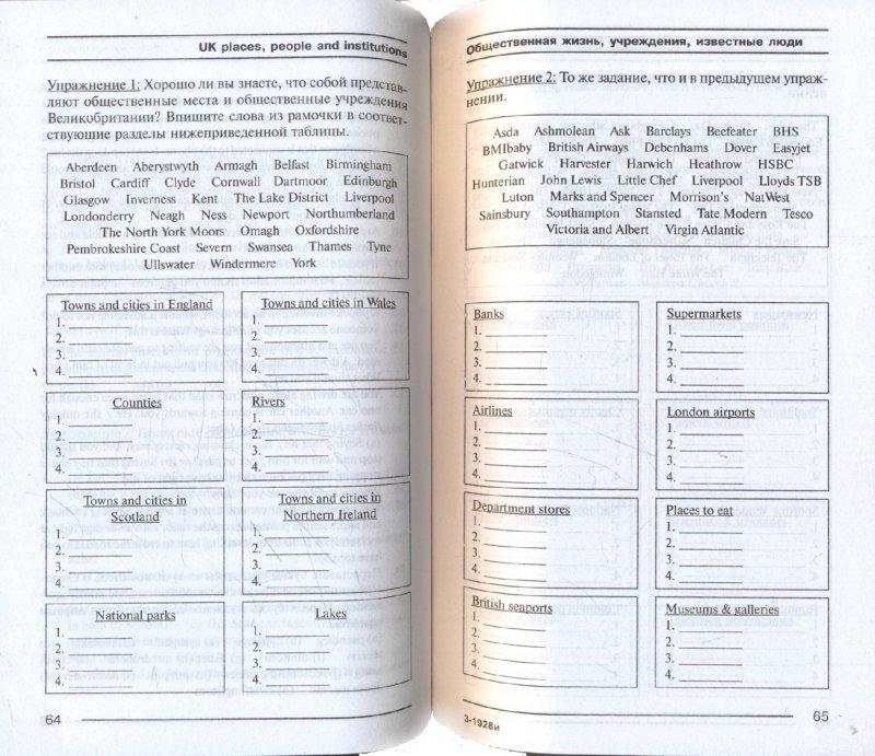 Иллюстрация 1 из 8 для Англия и английский язык для иностранцев. Английская лексика. Учебное пособие - Родон Уайатт   Лабиринт - книги. Источник: Лабиринт
