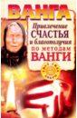 Пономарева Наталия, Макова Ангелина Ванга. Привлечение счастья и благополучия по методам Ванги г жмых вангелия привлечение счастья и благополучия по методам ванги