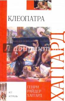 Клеопатра фото