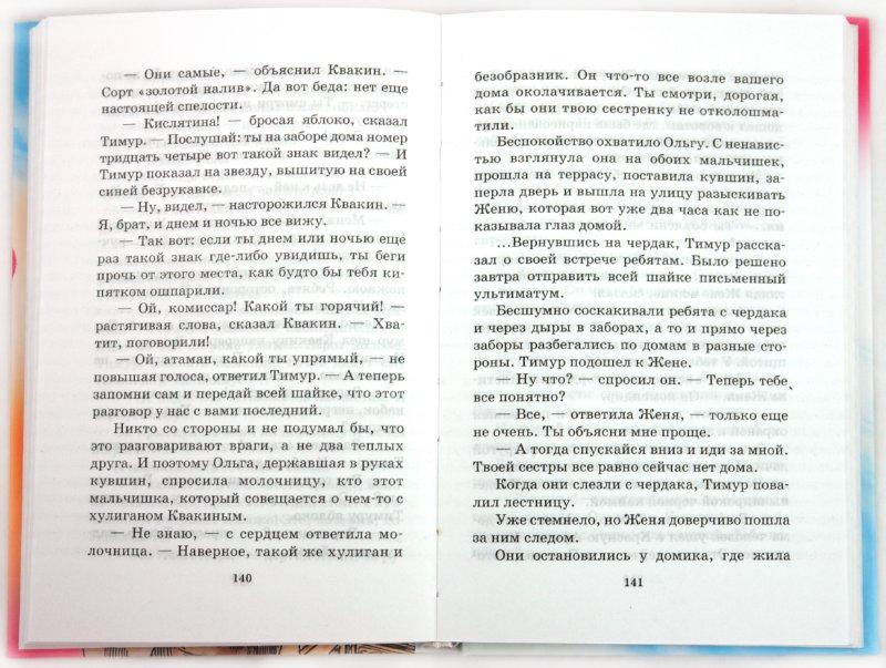 Иллюстрация 1 из 8 для Тимур и его команда - Аркадий Гайдар | Лабиринт - книги. Источник: Лабиринт