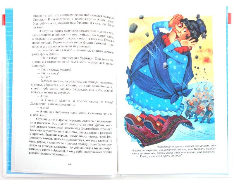 Иллюстрация 1 из 17 для Желтый туман - Александр Волков   Лабиринт - книги. Источник: Лабиринт