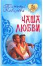 Ковалева Татьяна Леонидовна Чаша любви