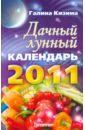Кизима Галина Александровна Дачный лунный календарь на 2011 год
