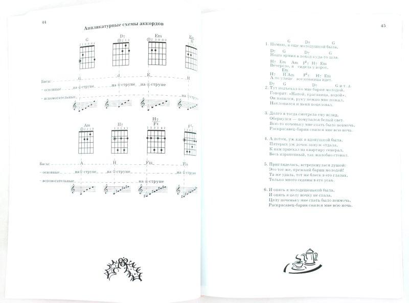 Иллюстрация 1 из 8 для Русские народные песни под гитару. Выпуск 2 - Борис Павленко   Лабиринт - книги. Источник: Лабиринт