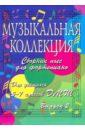 Музыкальная коллекция. Сборник пьес для фортепиано. 5-7 класс. Выпуск 2