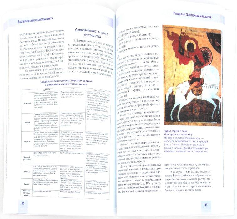 Иллюстрация 1 из 12 для Эзотерические свойства цвета - Мариэтта Сурина   Лабиринт - книги. Источник: Лабиринт