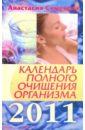 Календарь полного очищения организма на 2011 год, Семенова Анастасия Николаевна