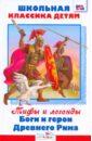 Боги и герои Древнего Рима. Апулей. «Золотой осел, или волшебные превращения»,