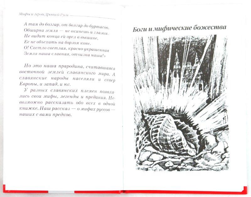 Иллюстрация 1 из 16 для Мифы и герои Древней Руси - Леонид Яхнин | Лабиринт - книги. Источник: Лабиринт