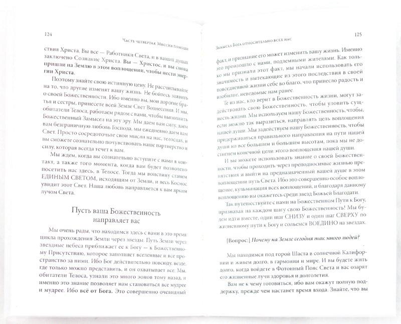Иллюстрация 1 из 9 для Телос: Первые послания из подземного города - Дайан Роббинз | Лабиринт - книги. Источник: Лабиринт