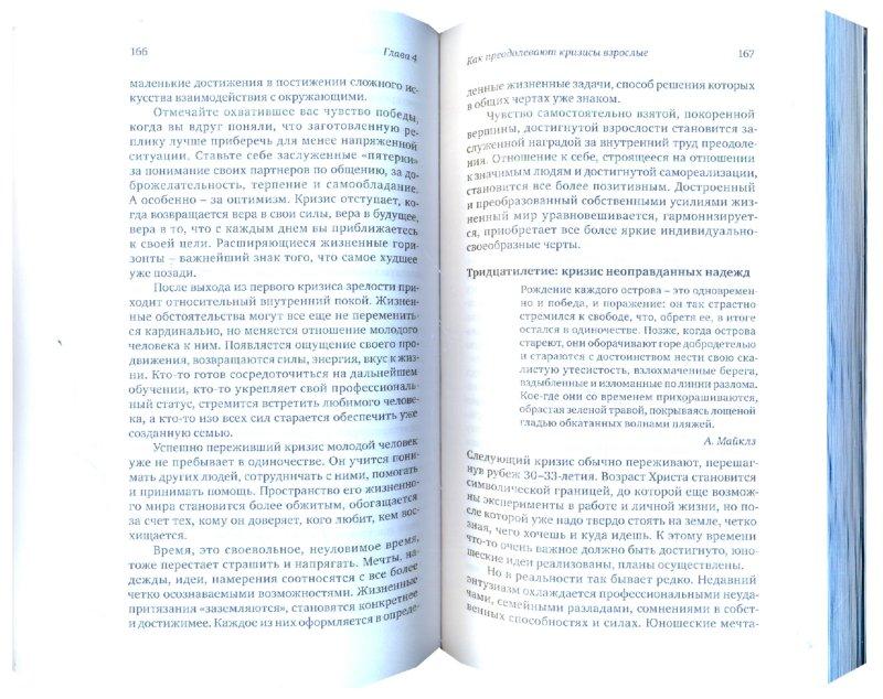 Иллюстрация 1 из 33 для Испытание кризисом - Татьяна Титаренко | Лабиринт - книги. Источник: Лабиринт