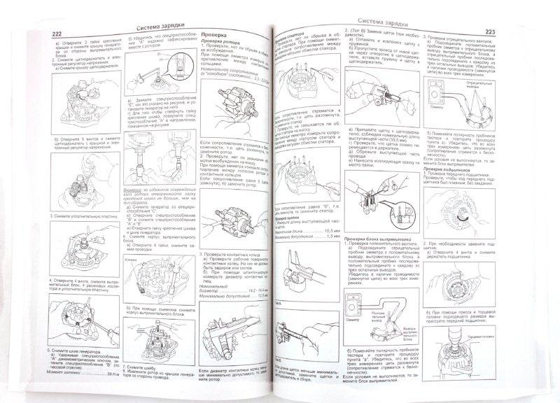Иллюстрация 1 из 4 для Toyota HiAce Regius/Touring HiAce/Regius/HiAce S.B.V.1995-2006. Устройство, техобслуживание и ремонт   Лабиринт - книги. Источник: Лабиринт