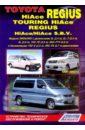 Toyota HiAce Regius/Touring HiAce/Regius/HiAce S.B.V.1995-2006. Устройство, техобслуживание и ремонт цена в Москве и Питере