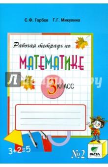 Математика. 3 класс. Рабочая тетрадь № 2. ФГОС математика 6 класс рабочая тетрадь