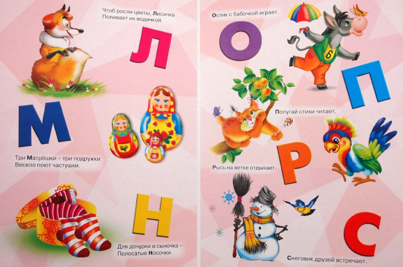 Иллюстрация 1 из 10 для Азбука для маленьких - Нина Никитина | Лабиринт - книги. Источник: Лабиринт