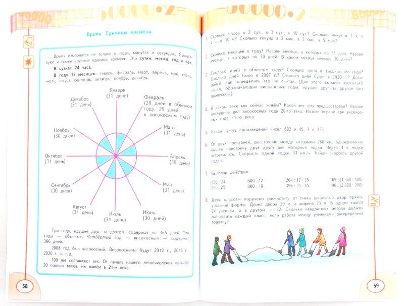 Иллюстрация 1 из 3 для Математика. 4 класс. Учебник. В 2-х частях - Дорофеев, Миракова | Лабиринт - книги. Источник: Лабиринт