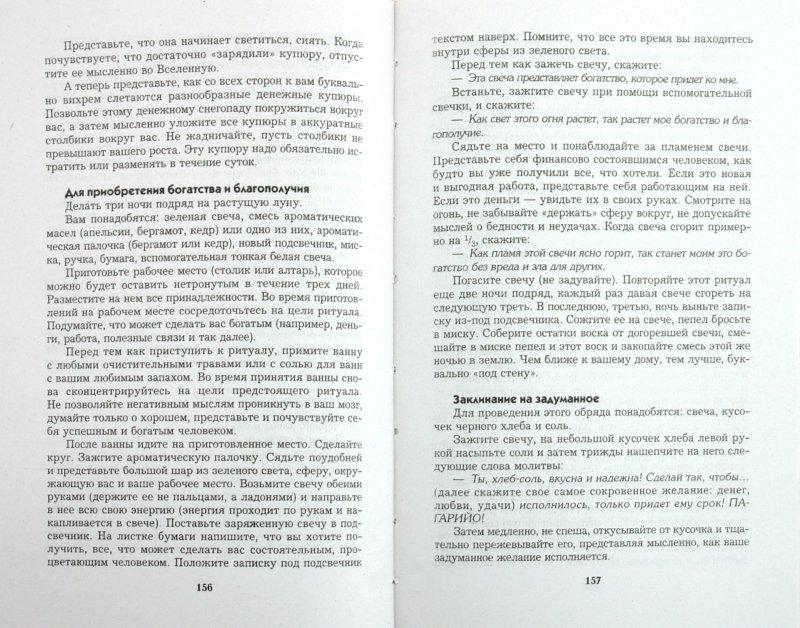 Иллюстрация 1 из 5 для Коды денег и богатства - Мирослав Адамчик | Лабиринт - книги. Источник: Лабиринт