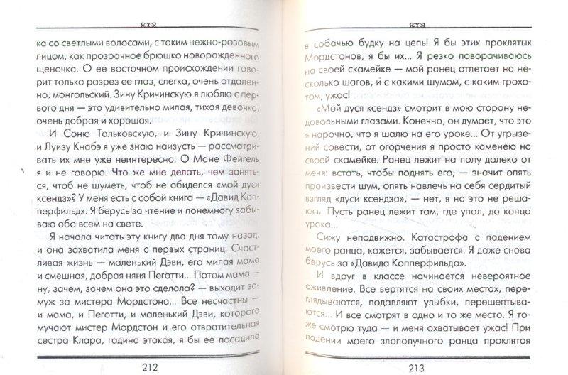 Иллюстрация 1 из 13 для В рассветный час - Александра Бруштейн   Лабиринт - книги. Источник: Лабиринт
