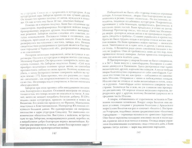 Иллюстрация 1 из 21 для Войны языческой Руси - Валерий Шамбаров | Лабиринт - книги. Источник: Лабиринт