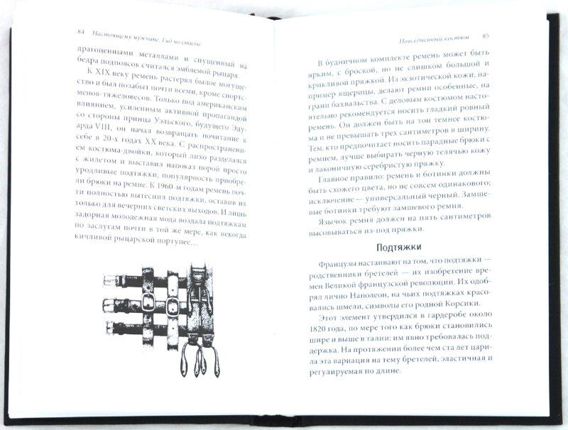 Иллюстрация 1 из 13 для Настоящему мужчине. Гид по стилю - Оскар Лениус | Лабиринт - книги. Источник: Лабиринт