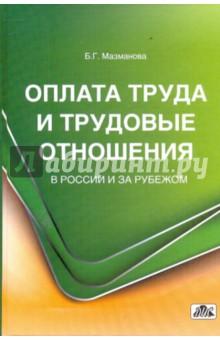 Оплата труда и трудовые отношения в России и за рубежом. Учебное пособие