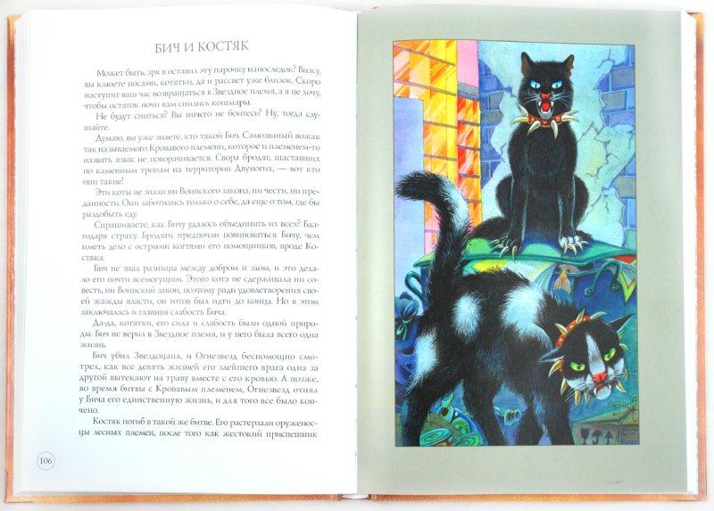 Иллюстрация 1 из 36 для Герои племен - Эрин Хантер | Лабиринт - книги. Источник: Лабиринт