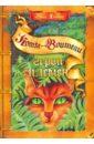 в каком порядке читать книги коты воители