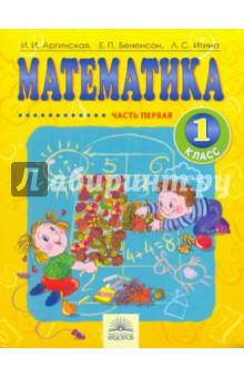 Математика: Учебник для 1 класса: В 2-х частях