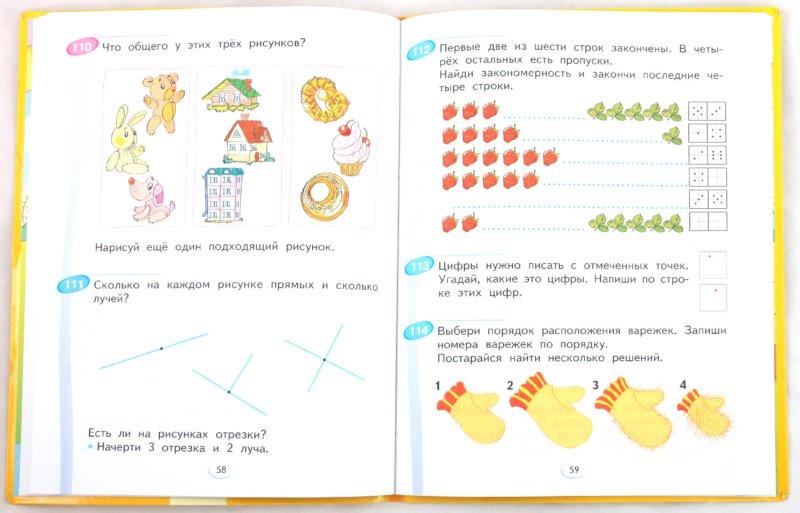 Иллюстрация 1 из 20 для Математика: Учебник для 1 класса: В 2-х частях - Аргинская, Бененсон, Итина | Лабиринт - книги. Источник: Лабиринт