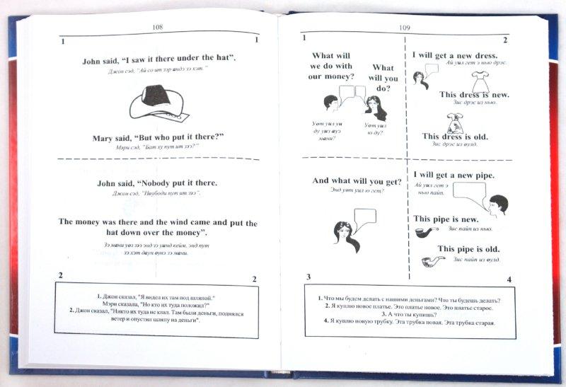 Иллюстрация 1 из 9 для ENGLISH с нуля. Самоучитель английского языка - Александр Савицкий | Лабиринт - книги. Источник: Лабиринт