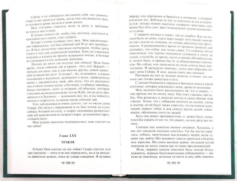 Иллюстрация 1 из 12 для Квартеронка - Рид Майн | Лабиринт - книги. Источник: Лабиринт