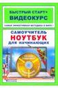 Самоучитель. Ноутбук для начинающих (+CD), Абражевич Сергей Николаевич