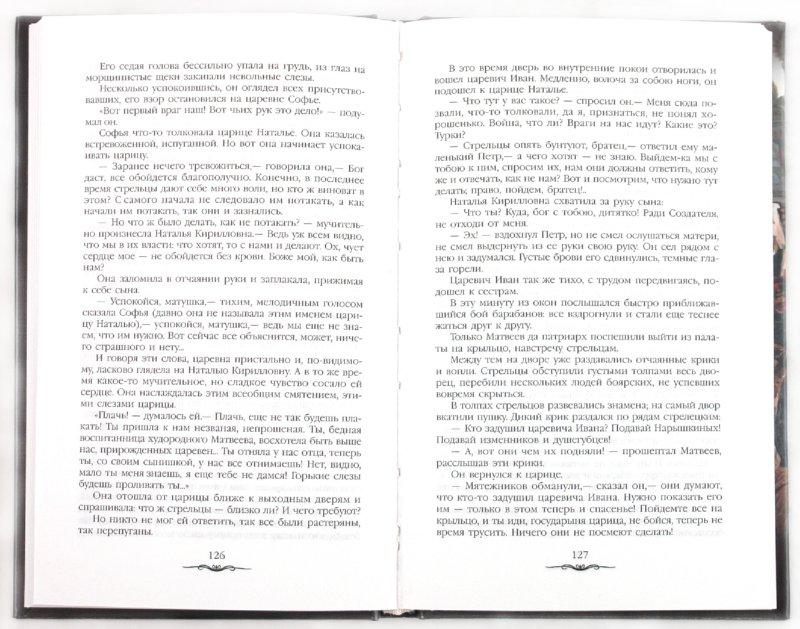 Иллюстрация 1 из 9 для Царь - девица - Всеволод Соловьев | Лабиринт - книги. Источник: Лабиринт