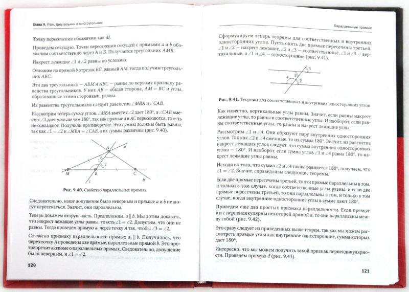 Иллюстрация 1 из 15 для Математика: полный курс. 7-11 классы (+ CD) - Екатерина Сущинская | Лабиринт - книги. Источник: Лабиринт