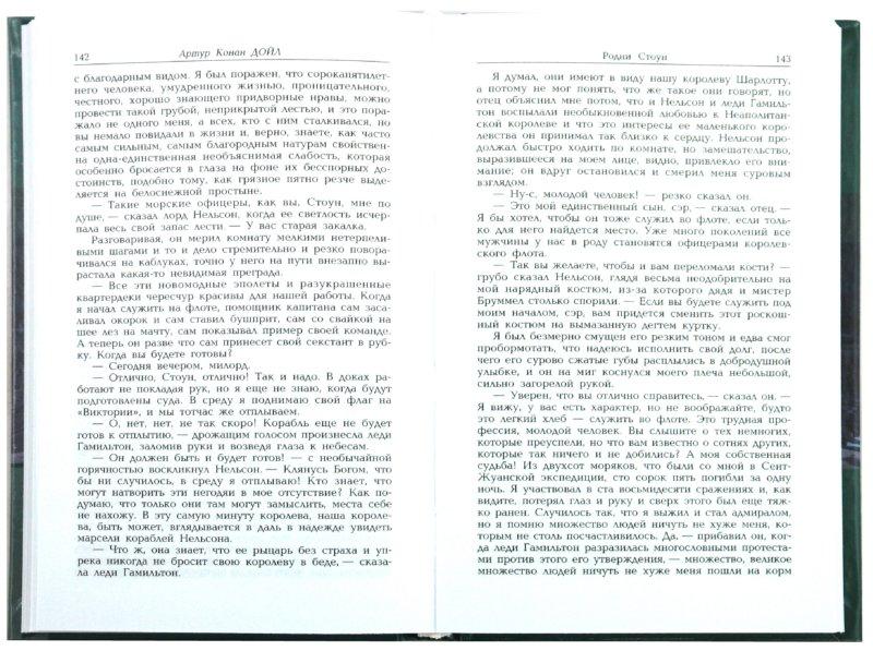 Иллюстрация 1 из 7 для Собрание сочинений. Родни Стоун. Рассказы о боксе - Артур Дойл | Лабиринт - книги. Источник: Лабиринт