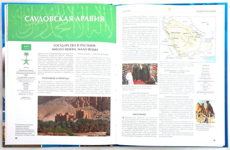 Иллюстрация 1 из 24 для Страны и народы мира. Азия. Запад   Лабиринт - книги. Источник: Лабиринт