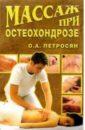 Петросян Оксана Массаж при остеохондрозе