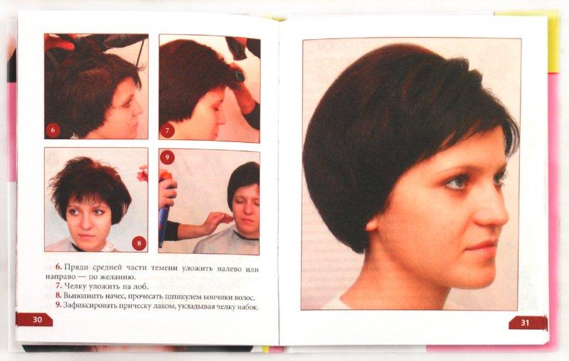 Иллюстрация 1 из 7 для Модные прически | Лабиринт - книги. Источник: Лабиринт