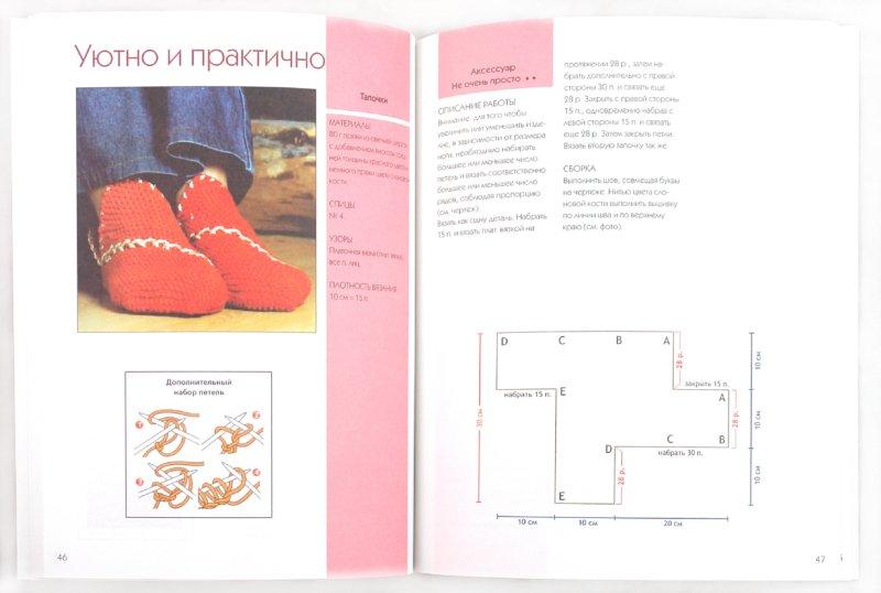 Иллюстрация 1 из 40 для Вяжем спицами. Модные аксессуары   Лабиринт - книги. Источник: Лабиринт