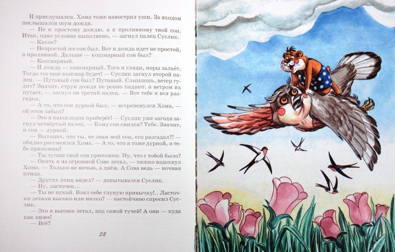 Иллюстрация 1 из 5 для Новые приключения  Хомы и Суслика - Альберт Иванов | Лабиринт - книги. Источник: Лабиринт