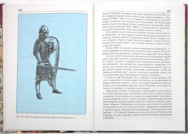 Иллюстрация 1 из 20 для Викинги. Походы, открытия, культура - Георгий Ласкавый | Лабиринт - книги. Источник: Лабиринт