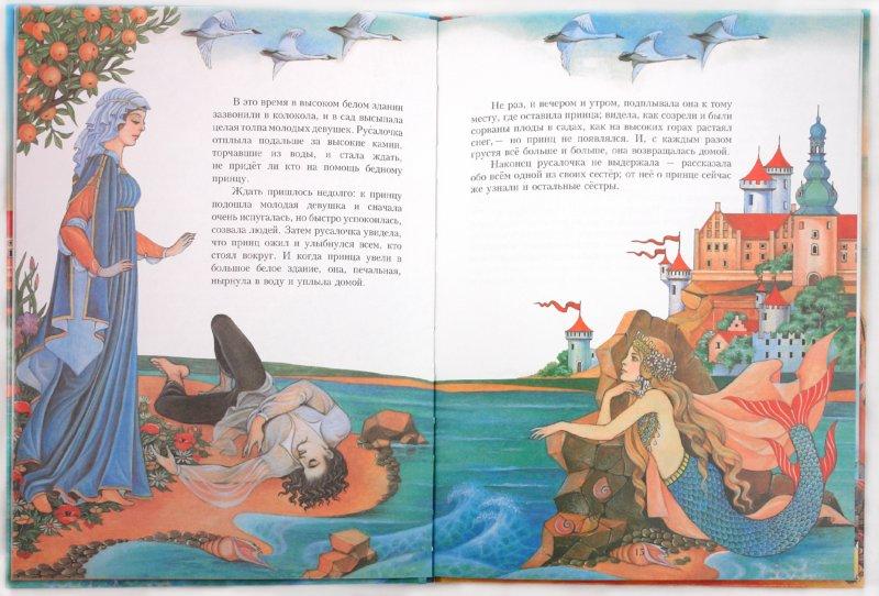 Иллюстрация 1 из 27 для Русалочка - Ханс Андерсен   Лабиринт - книги. Источник: Лабиринт