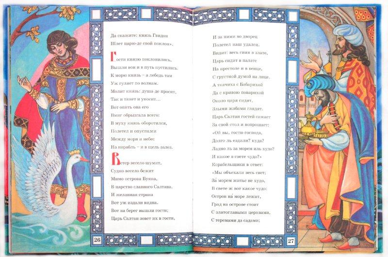 Иллюстрация 1 из 8 для Сказка о царе Салтане - Александр Пушкин | Лабиринт - книги. Источник: Лабиринт