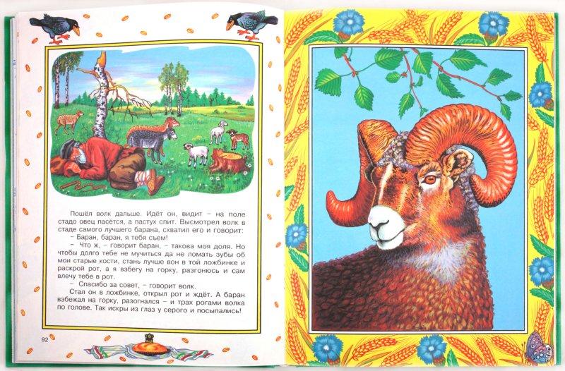 Иллюстрация 1 из 21 для Сказки веселой семейки | Лабиринт - книги. Источник: Лабиринт