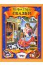 Перро Шарль Сказки